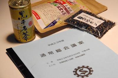 北竜町商工会・平成23年度通常総会が開催されました