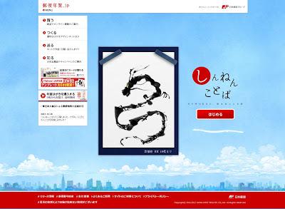 郵便局Webサービス「しんねんことば」大切なあの人へ、オンラインで文字や絵