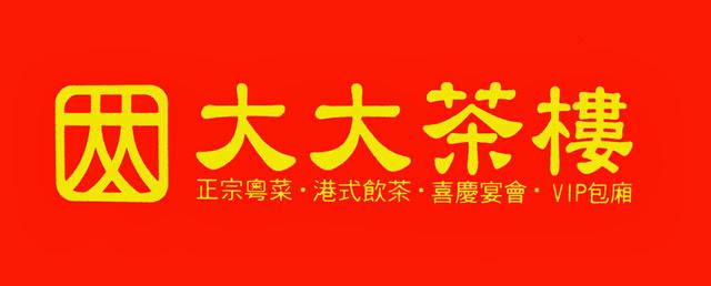 大大茶樓-台中港式飲茶