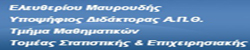 Ελευθερίου Μαυρουδής (προσωπική σελίδα)