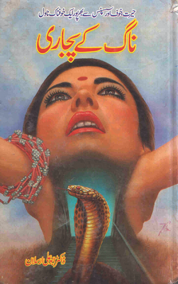 Naag Kay Pujari By Dr Abu Ali Arslan