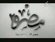 قناة مصر 25 بث مباشر