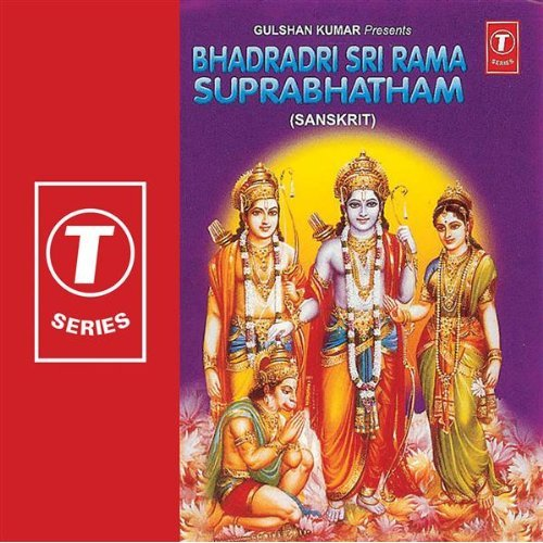 Bhadradri Sri Rama Suprabhatham By P.Gowrinath Devotional Album MP3 Songs