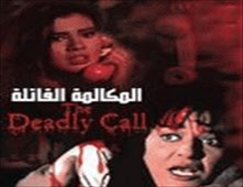 فيلم المكالمة القاتلة
