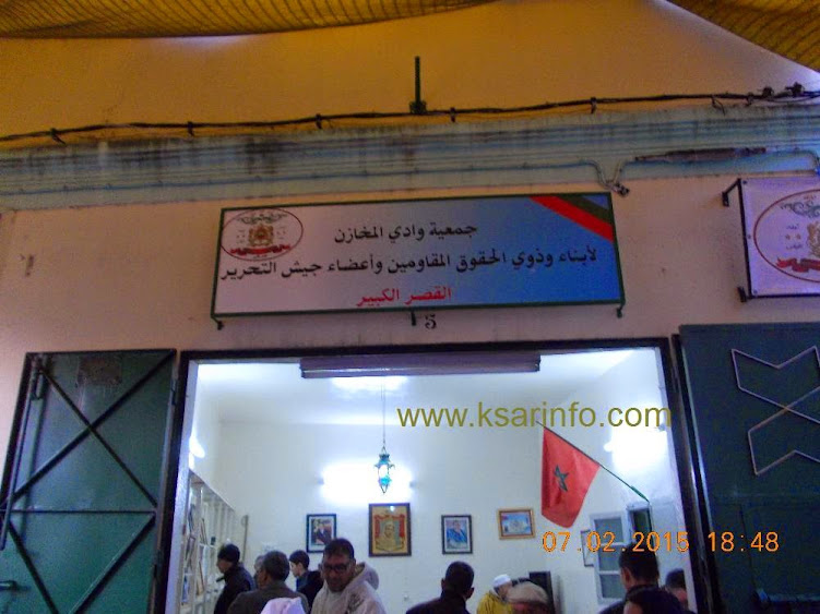افتتاح المقر الاجتماعي لجمعية وادي المخازن لذوي الحقوق المقاومة  وأعضاء جيش التحرير+ فيديو