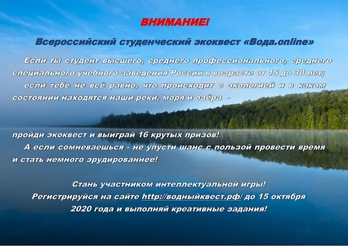 """Всероссийский студенческий экоквест """"Вода.online"""""""