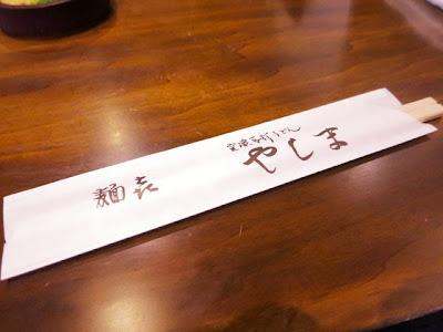 うどんやしまの箸袋