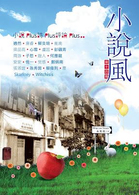 2010年4月15日 小說風第十四期(一零年四月號)