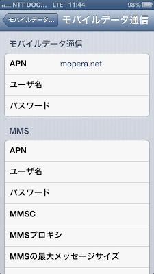 iPhone5 Unlocked(SIMフリー)香港版のAPN設定