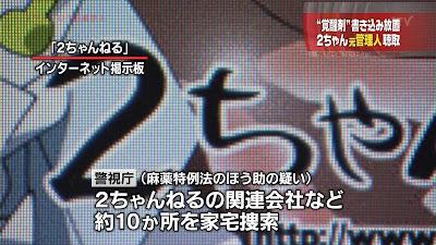 【社会】 「2ちゃんねる」元管理人の男性、事情聴取…警視庁