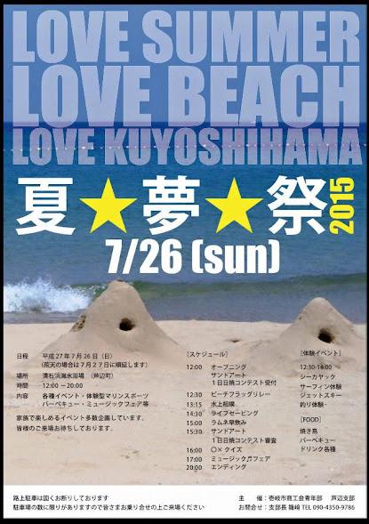 「夏夢祭」清石浜海水浴場(くよしはま)チラシ