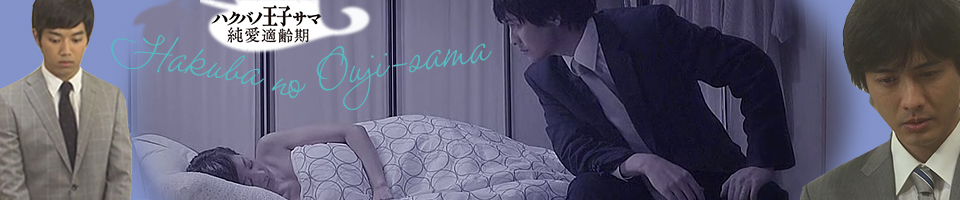 Hakuba no Ouji-sama banner
