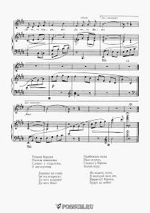 """Песня """"Березка"""" Музыка Ю. Слонова: ноты"""
