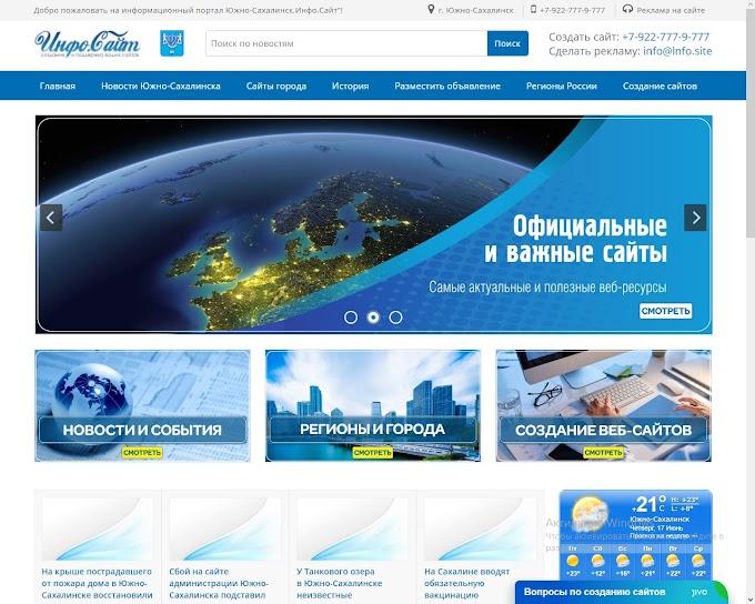 Южно-Сахалинск 🌍 Инфо-Сайт : Новости и объявления Южно-Сахалинска
