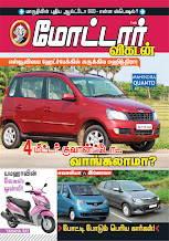 Read Motor Vikatan Issue Dated 01-10-2012 online for FREE
