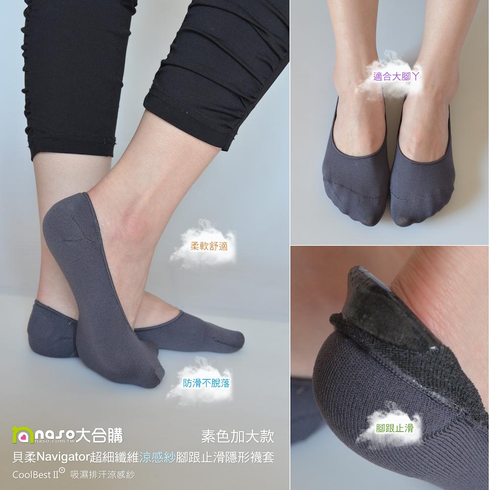 貝柔MIT超細纖維涼感紗止滑隱形襪套