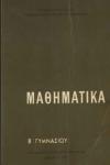 Μαθηματικά Β Γυμνασίου 1967