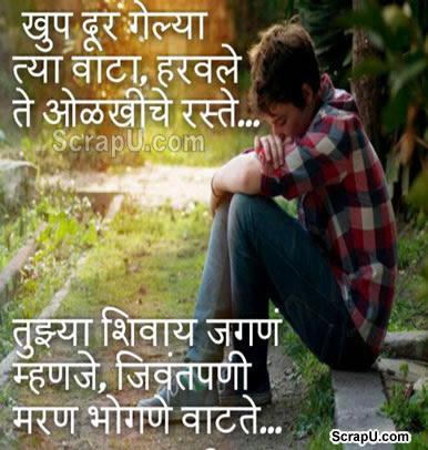 Tujh se door jaa kar bhi dekha...anjane rasto ko apna kar bhi dekha - Broken-Heart pictures