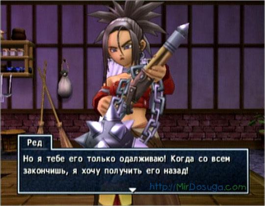 Ред из Dragon Quest VIII
