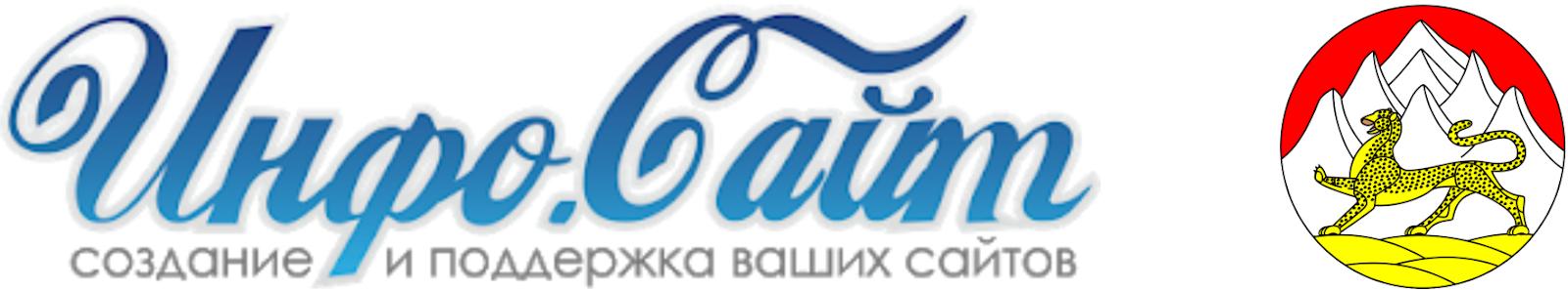 Северная Осетия 🌍 Новости : Информационный агрегатор Инфо-Сайт