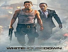 فيلم White House Down بجودة TS
