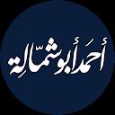 أحمد - معهد الدين القيّم