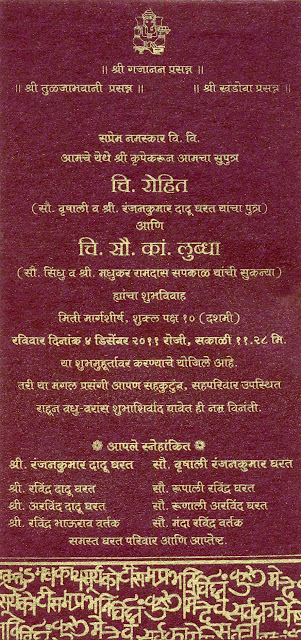 Birthday invitation letter format marathi stopboris Image collections