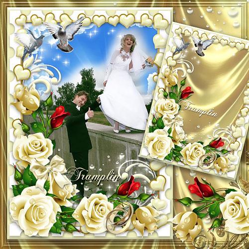Свадебная рамка для Photoshop – Любви вечной, ласки бесконечной