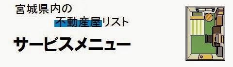宮城県内の不動産屋情報・サービスメニューの画像