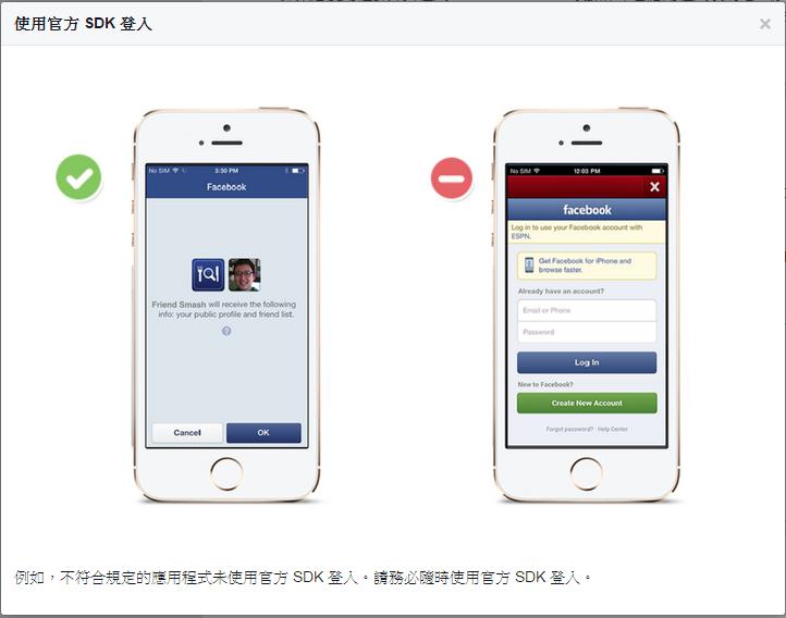 採用 Facebook 登入的原生 iOS 和 Android 應用程式必須使用我們官方 SDK 進行登入
