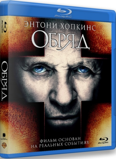 Обряд / The Rite (2011) BD Remux + BDRip 1080p / 720p + HDRip