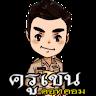 Avatar of ครูเชน ดอทคอม