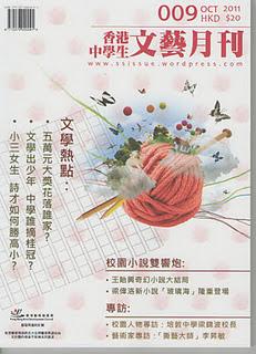 2011年10月 香港中學生文藝月刊 第九期