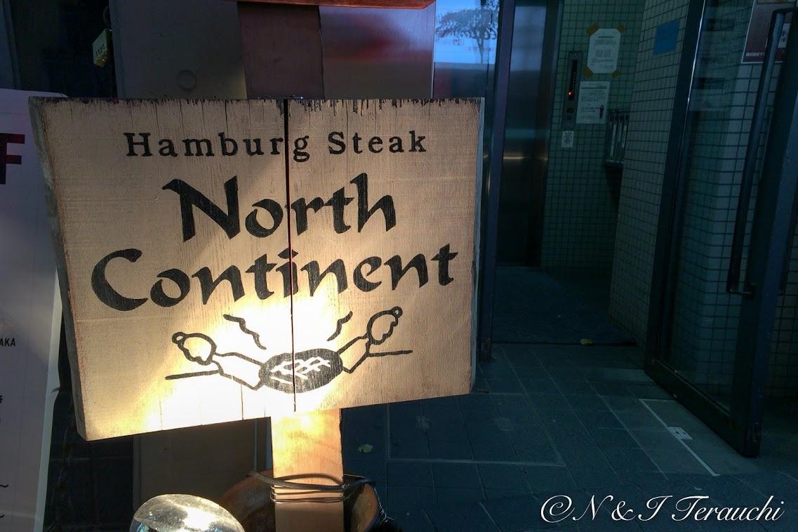ハンバーグステーキ「ノースコンチネント」