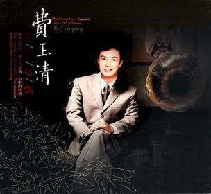 Fei Yu Qing Wang Shi Ru Yan