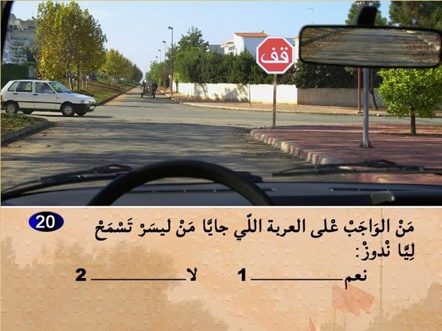 auto ecole maroc code de la route maroc en line test examen permis. Black Bedroom Furniture Sets. Home Design Ideas