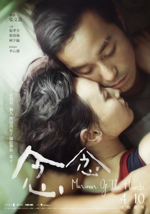 念念 (Murmur of the Hearts, 2015)