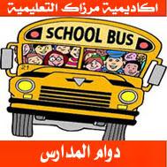 توقع تأخير دوام المدارس من الثامنة الى التاسعة صباحاً