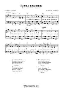 "Песня ""Ёлочка-красавица"" Е.В. Майковой: ноты"