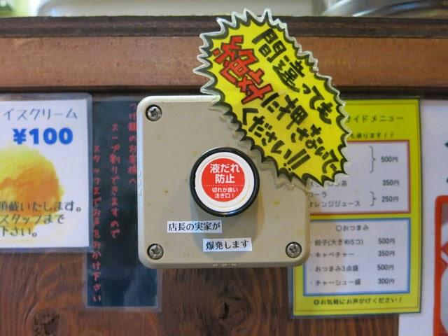 カウンターにある絶対押さないでボタン。店長の家が爆発するらしい。。
