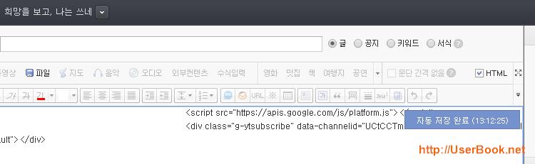 블로그에 유튜브 구독버튼 소스 코드 html으로 집어 넣는 방법