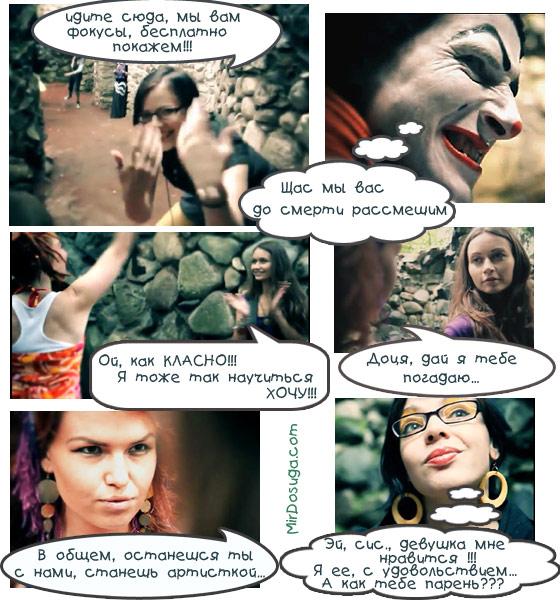 Никто не виноват - Le Gor часть 2