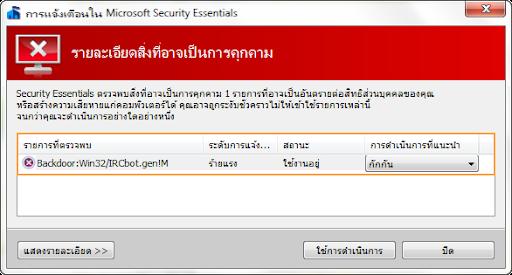 อยากทราบวิธีแก้ไวรัสจาก MSN  10-6-2554%25252019-16-43
