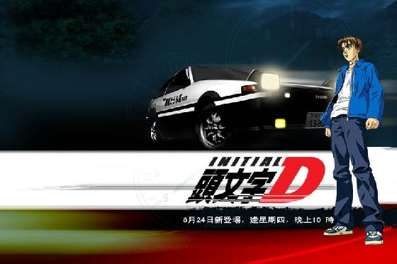 seven filmania all initial d movies