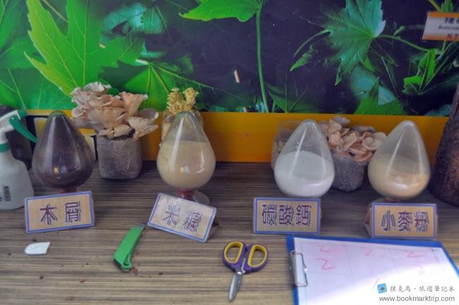 魔菇部落生態休閒農場栽培菇菇的培養基
