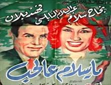 فيلم يا سلام علي الحب