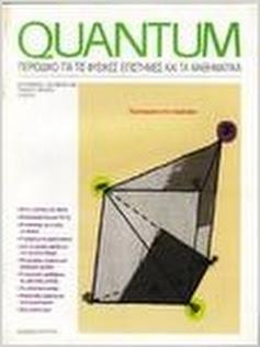 QUANTUM - τεύχος Σεπτ.-Οκτ. 1999