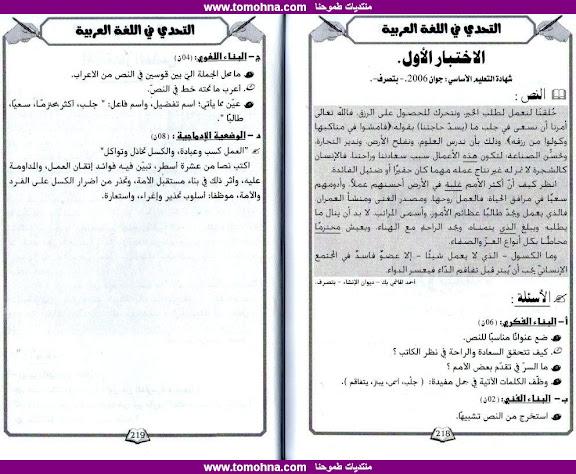 اختبار تجريبي في اللغة العربية لتحضير شهادة التعليم المتوسط النموذج الاول img009.jpg