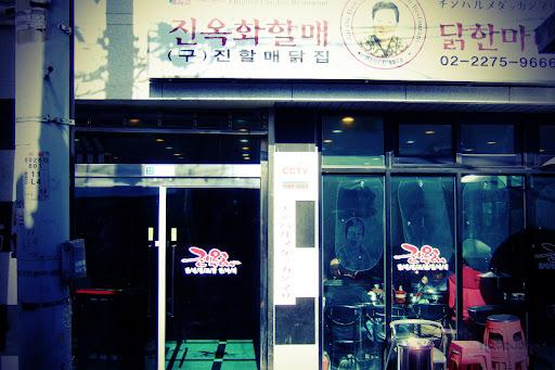 首爾自由行-陳玉華一隻雞