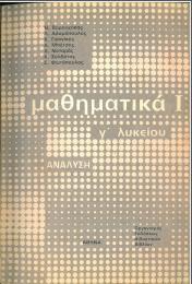 Ανάλυση ΟΕΔΒ δέσμες 1983-1992